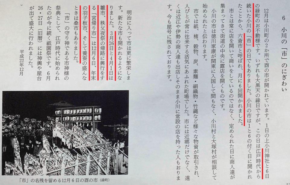 【資料】小川町史