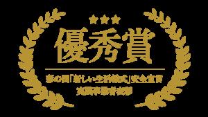 彩の国「新しい生活様式」安全宣言実践事業者表彰 優秀賞